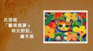 呂游銘-古蹟展覽-「藝術築夢X時光對話」banner-S