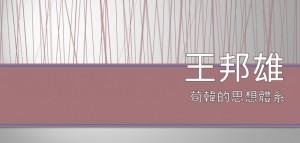 王邦雄-宣傳圖-1024x534-new(red)
