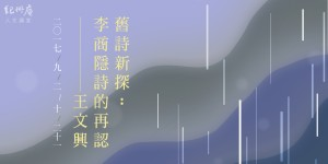 王文興視覺banner (1)