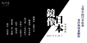 鏡像日本主視覺 (1)