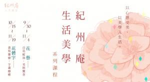 社區課程主視覺banner_0831