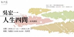1205吳宏一 (1)