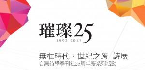 台灣詩學季刊社25周年廣告海報 - 標頭