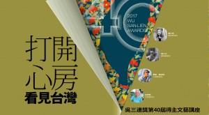 180316吳三連獎40文藝巡迴講座海報-視覺