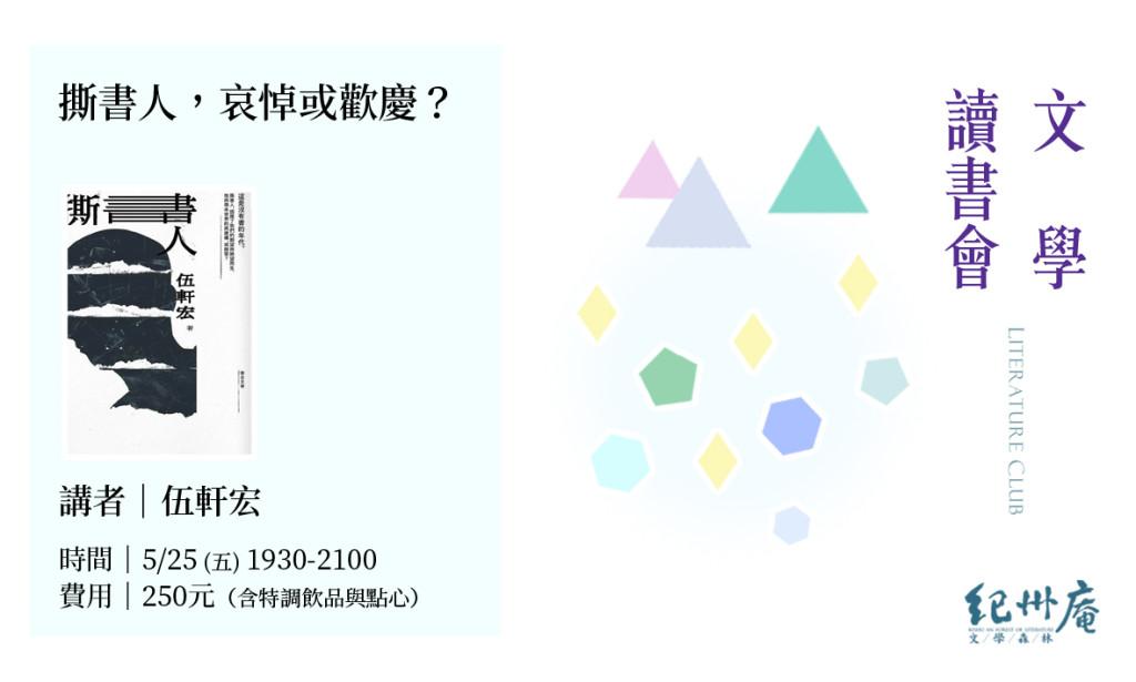 5月-文學讀書會-BANNER