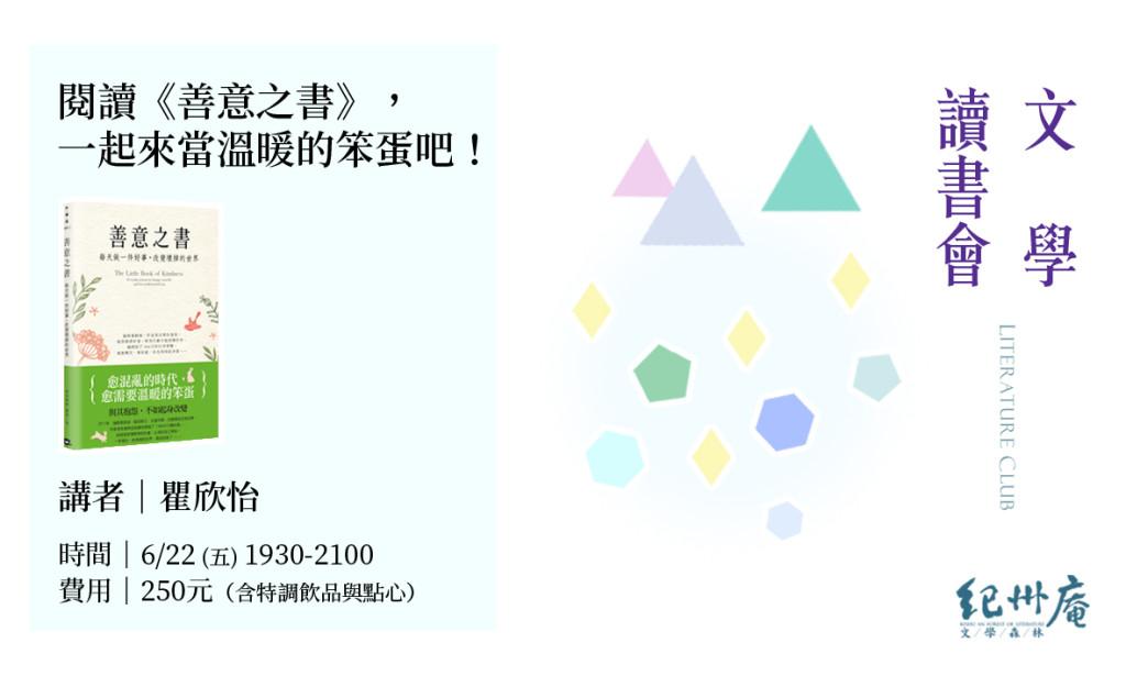 6月-文學讀書會-BANNER